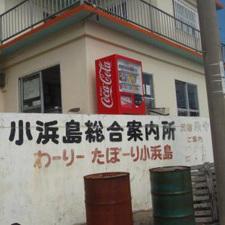小浜島総合案内所