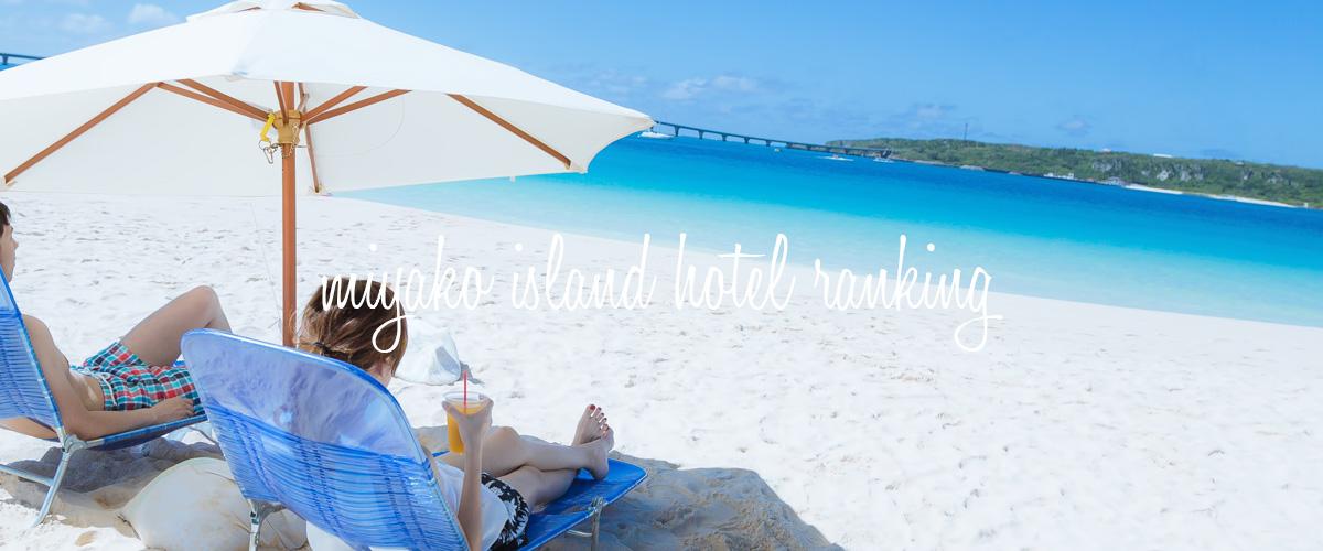 宮古島で海が見えるおすすめホテルをご紹介します!