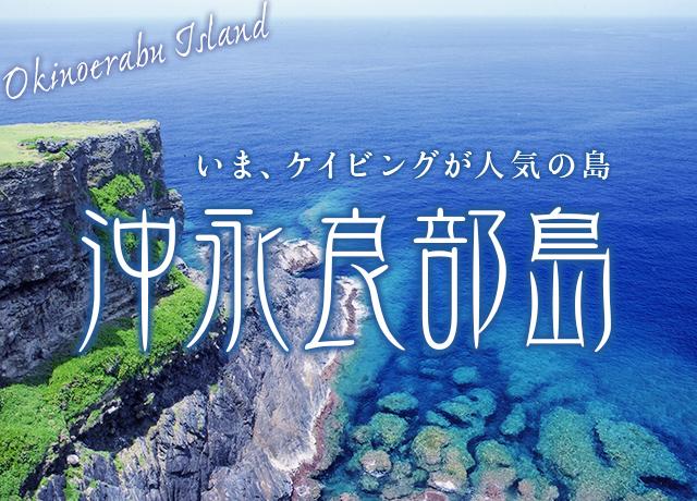 沖永良部島へ行こう