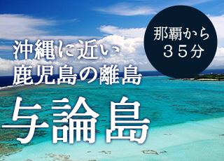 与論島へ行こう