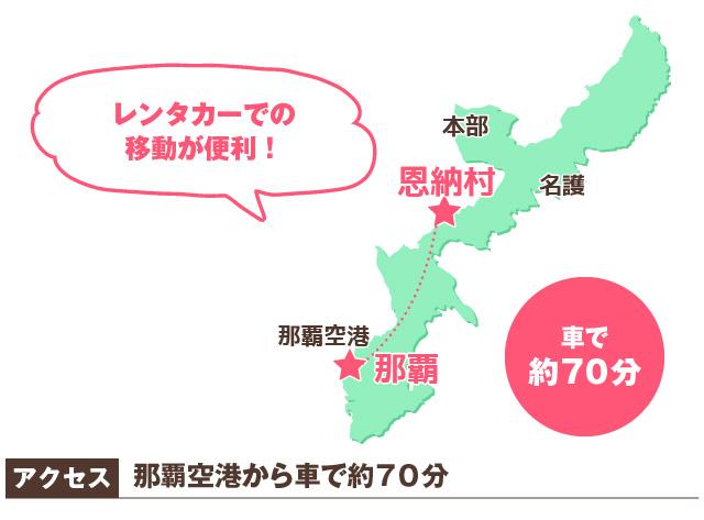 恩納村までのアクセスマップ