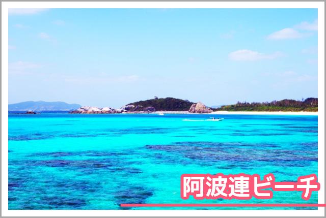 阿波連ビーチ