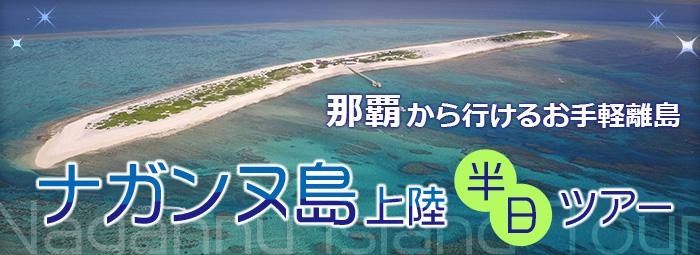 那覇から行けるお手軽離島「ナガンヌ島」上陸半日ツアー