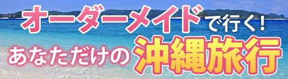 オーダーメイド沖縄旅行