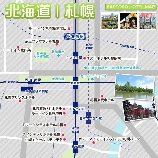 札幌ホテルMAP