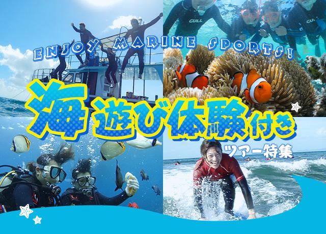 沖縄本島&石垣島で海遊び