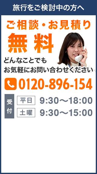 沖縄・奄美・北海道旅行のご相談、お見積りは無料!どんなことでもお気軽にお問い合わせください!