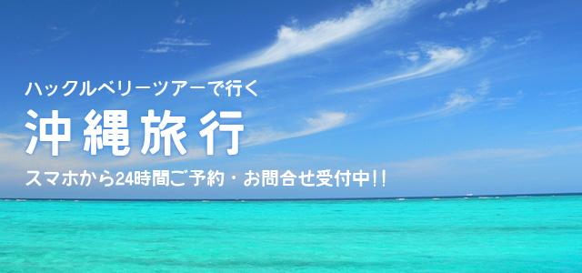 沖縄旅行へ行こう