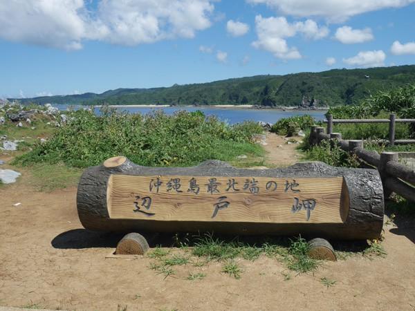 沖縄県最北端、辺戸岬。来た人だけが見られる絶景とは…