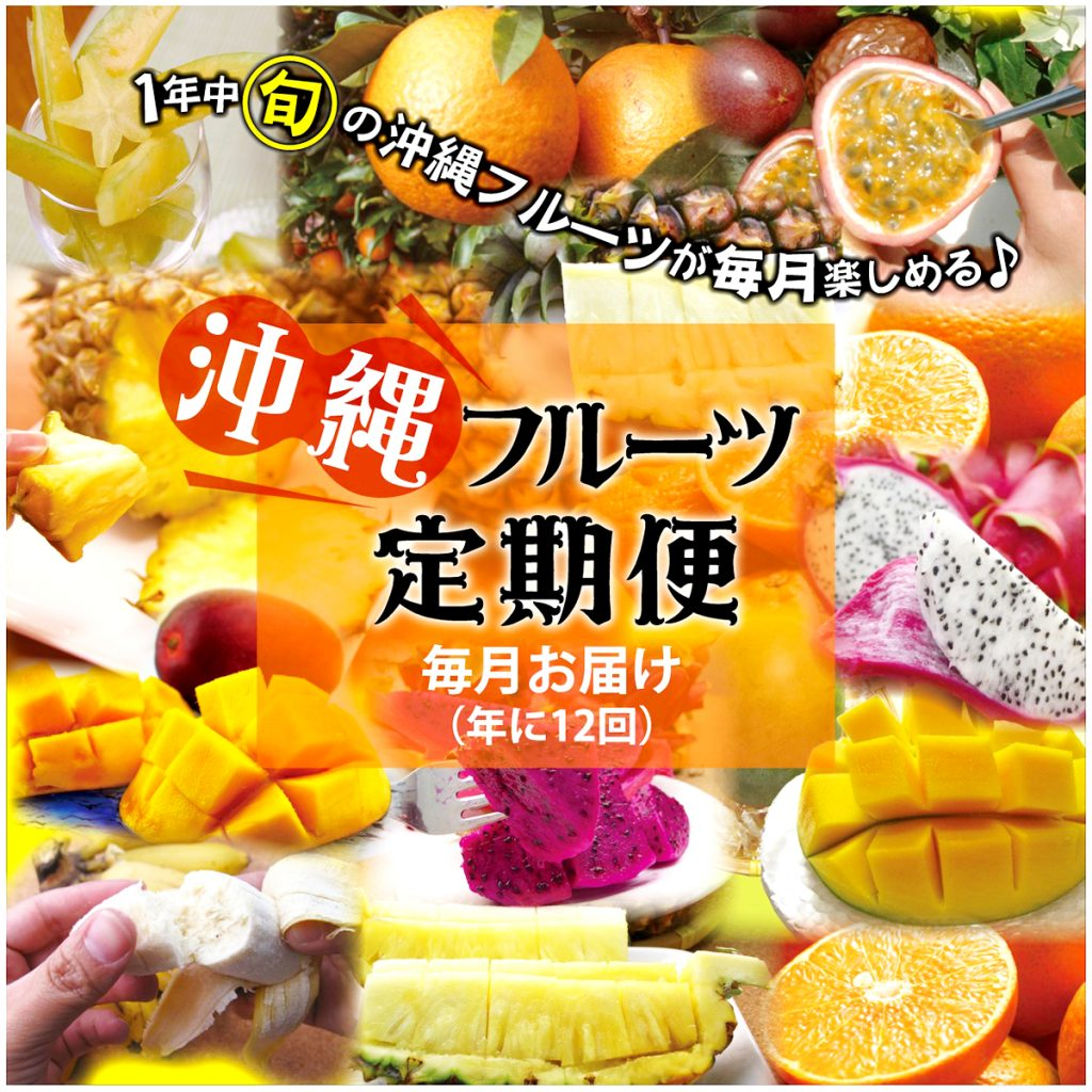 沖縄フルーツ定期便