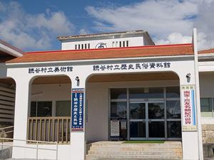 読谷村立歴史民俗資料館・美術館